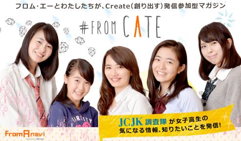 【わたしたちが、創り出す〈create〉。女子高生発信参加型マガジン】 #FROM CATE