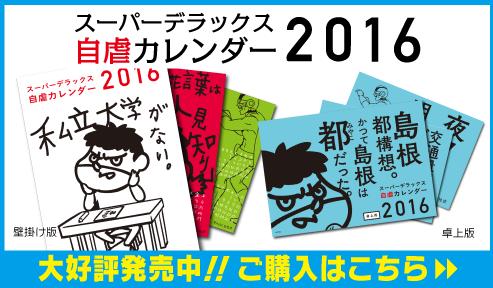 スーパーデラックス自虐カレンダー2016発売!