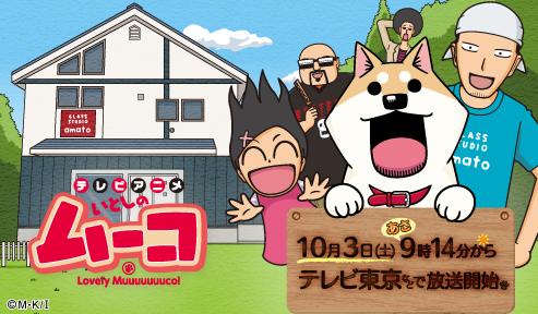 テレビアニメいとしのムーコ公式サイト