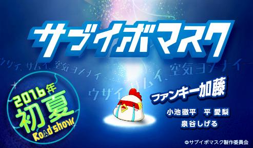 映画『サブイボマスク』(2016年初夏公開)公式 本サイトオープン!!