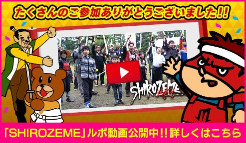 SHIROZEMEルポ動画公開!