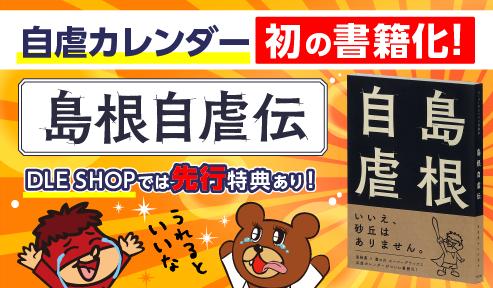 島根県×鷹の爪『島根自虐伝』特設サイト