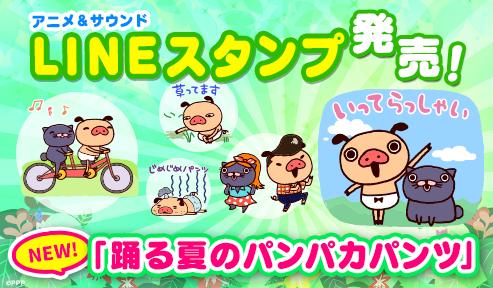 新作LINEスタンプ『踊る夏のパンパカパンツ』が発売!