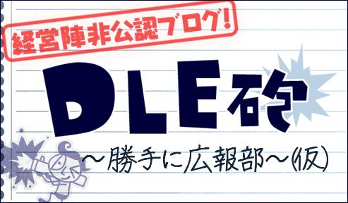 経営陣非公認ブログ DLE砲~勝手に広報部(仮)~