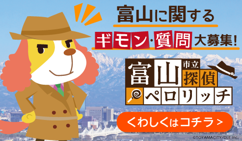 「富山市立探偵ペロリッチ」公式サイト