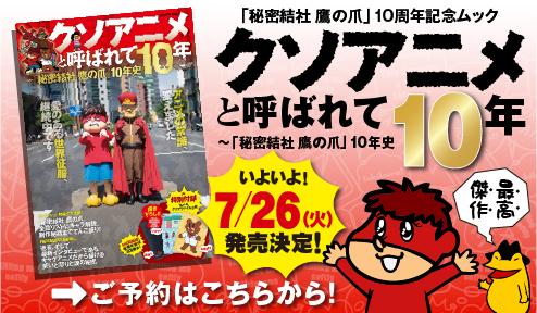 鷹の爪10周年記念ムックいよいよ発売!