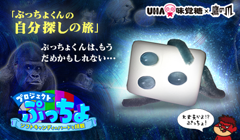 UHA味覚糖×鷹の爪|プロジェクトぷっちょ~ソフトキャンディのハードな挑戦~