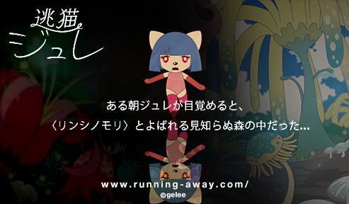 アニメ 逃猫ジュレ公式サイト