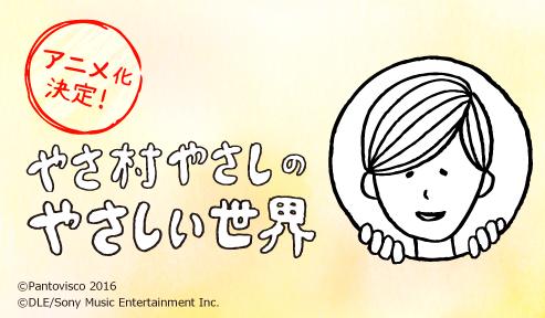 「やさ村やさしのやさしい世界」オフィシャルサイトがオープン!!