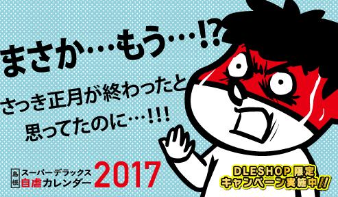 『島根県×鷹の爪 スーパーデラックス自虐カレンダー』の2017年版登場!DLESHOPにて発売中!