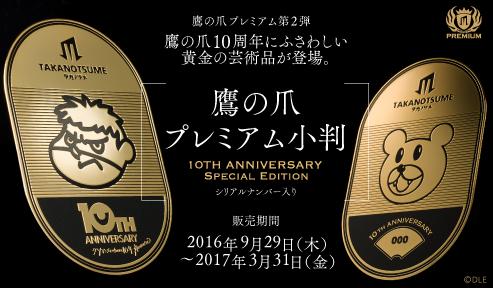 鷹の爪プレミアム小判~10TH ANNIVERSARY Special Edition~販売スタート!!