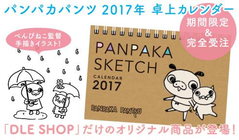 パンパカパンツ2017カレンダー発売開始!