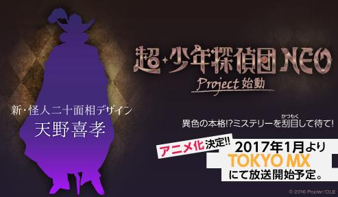 「超・少年探偵団NEO project」第1弾企画決定!!&アニメティザーサイトOPEN!