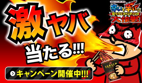 【とんがらし麺×鷹の爪団】食らうどファンディング キャンペーンサイト