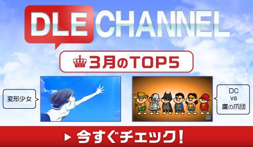 DLEチャンネル今月のTOP5!