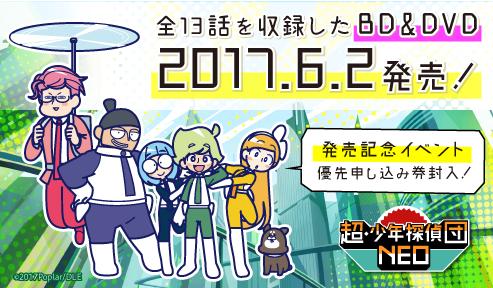 超・少年探偵団NEOアニメDVD&ブルーレイ発売!いよいよ予約スタート!!
