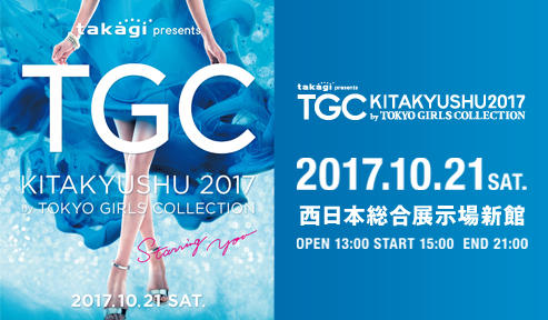 TGC'17 A/W