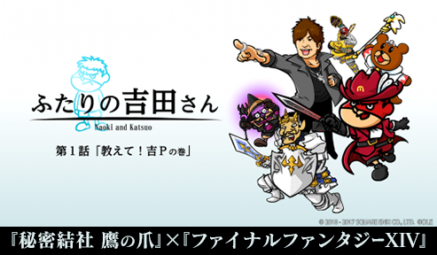 『秘密結社 鷹の爪』×『ファイナルファンタジーXIV』 ふたりの「吉田」が初コラボレーション!  ~『FF14』の魅力や遊び方をわかりやすくWEBアニメで紹介!~