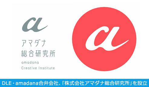 DLE、「amadana」に経営参画 「ライフスタイル・デザイン」領域へ事業領域を拡大