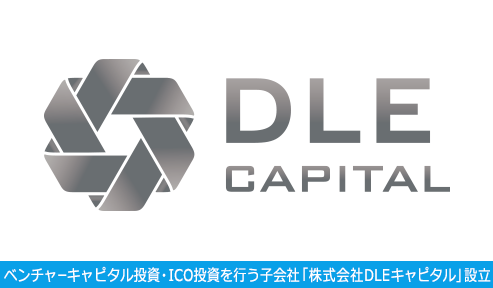 DLE、ベンチャーキャピタル投資・ICO投資を行う子会社「株式会社DLEキャピタル」を設立