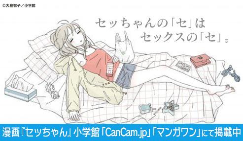 大島智子 初の連載漫画『セッちゃん』