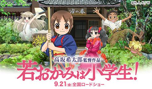 【若おかみは小学生!】映画化が決定!2018年9月全国ロードショー!