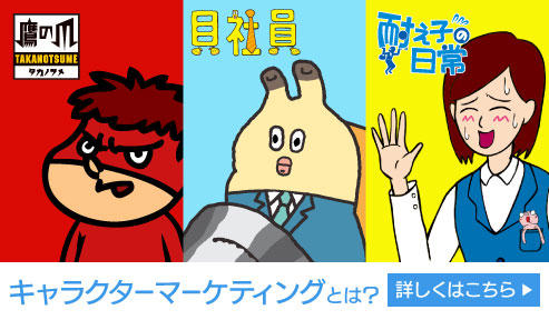 キャラクターマーケティングLP