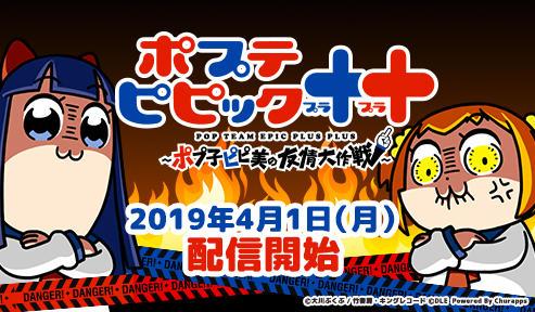 ゲームアプリ『ポプテピピック++ 〜ポプ子ピピ美の友情大作戦〜』2019年4月1日に配信開始