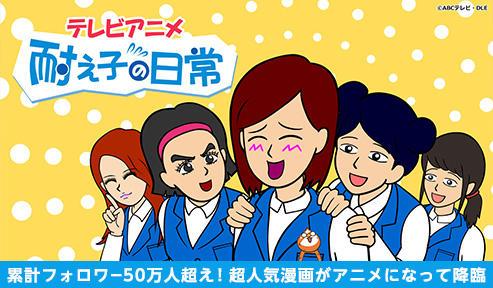 「耐え子の日常」 SNS累計フォロワー50万人超えの 超人気漫画がアニメになって降臨!