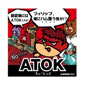 Atok_seal.jpg
