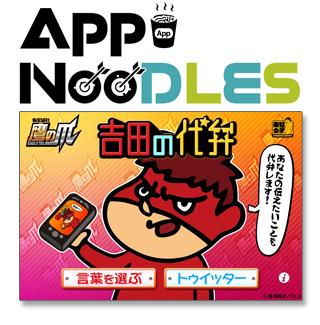 app_noodle_yoshida.jpg