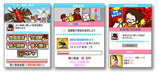 ayamaru_game.jpg