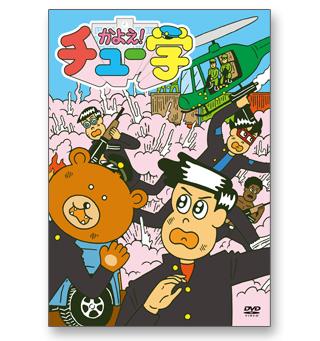 kayo_chu_DVD.jpg