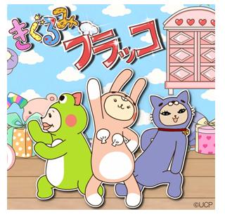 kigurumi_bracco.jpg
