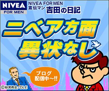 nivea_yoshida.jpg