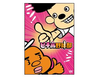 「ピチ高野球部」DVD