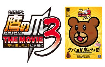 taka_movie3.jpg