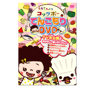 tamako_dvd.jpg