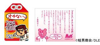 yoshida_goods2.jpg