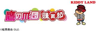 yoshida_kiddy2.jpg