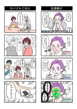 周辺男子広告用漫画4.png