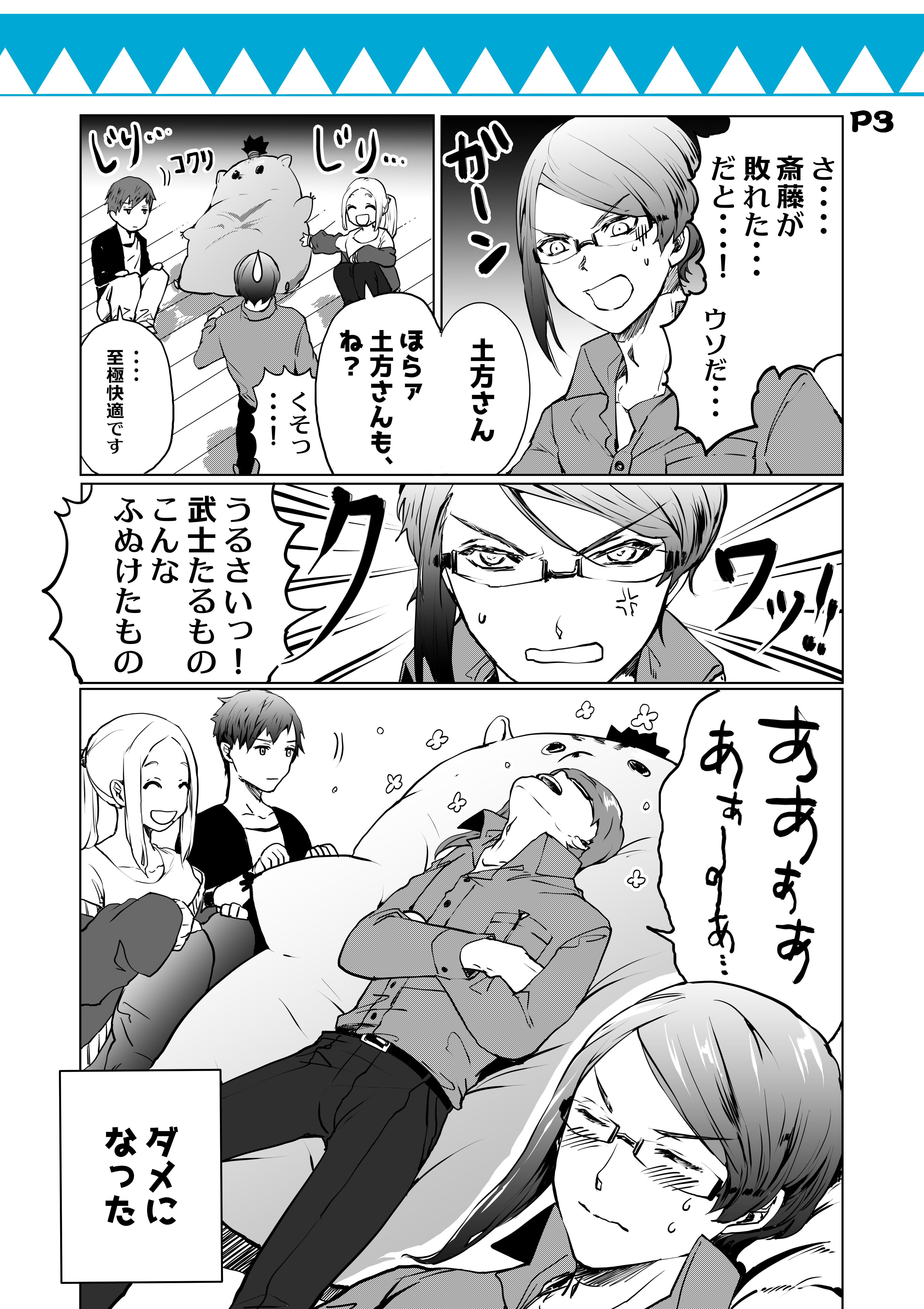 新選_011話_武士をダメにするソファ_003.png