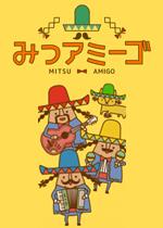 【キャラクターバトルクラブ】みつアミーゴ
