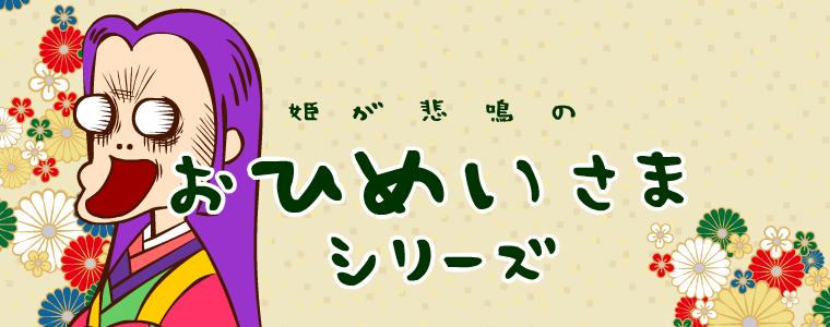 【キャラクターバトルクラブ】おひめいさま