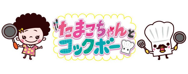【ユニキャラプロジェクト】たまこちゃんとコックボー
