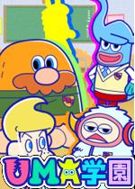 【キャラクターバトルクラブ】UMA学園