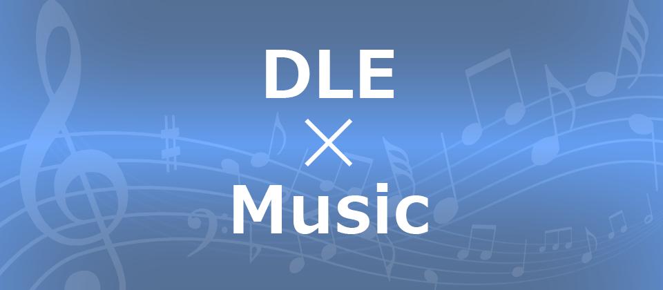 音楽プロデュース
