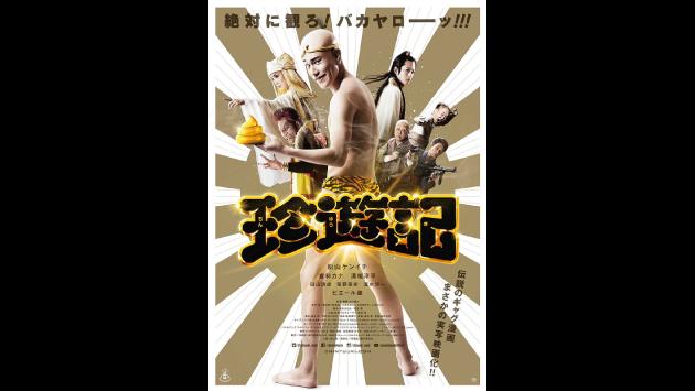 伝説のギャグ漫画の実写映画化!「珍遊記」