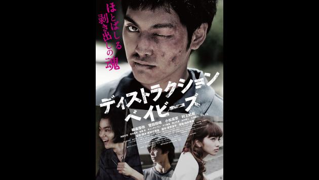 多数の賞を受賞!日本映画史上もっとも過激な作品「ディストラクション・ベイビーズ」