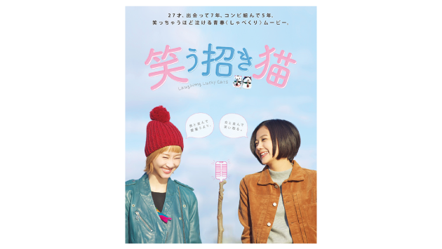 テレビドラマ連動実写映画「笑う招き猫」